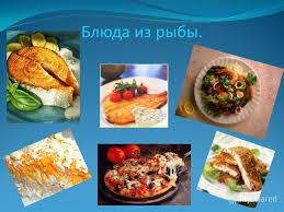 Презентация на тему Рыба и морепродукты Вопросы Почему человеку  16 Блюда из рыбы