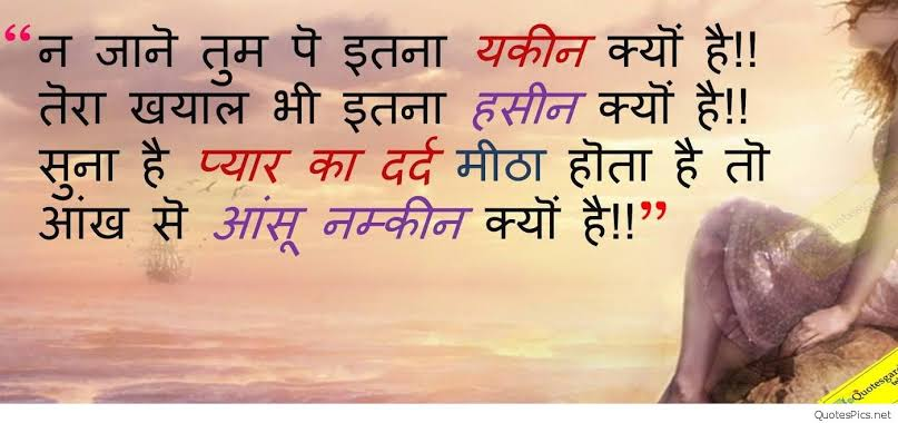 heart touching love quotes for my boyfriend in hindi