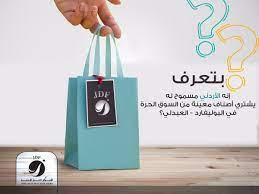 Jordanian Duty Free Shops (@Dutyfreejordan)