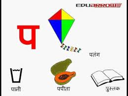 hindi letter pa wale shabd pa se