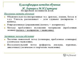 Презентация на тему Понятие методов приемов обучения Функции  16 Классификация методов обучения
