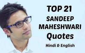 Sandeep Maheshwari Wiki Latest Top 40 Sandeep Maheshwari Quotes Cool Latest Quotes In Hindi