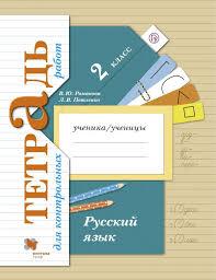 Русский язык тетрадь для контрольных работ класс рабочая тетрадь  Тетрадь для контрольных работ 2 кл Рабочая тетрадь