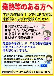 埼玉 県 コロナ 病院