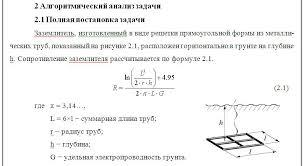 Заказать курсовую на mathcad Курсовые на заказ mathcad