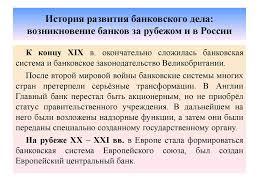 Курсовая работа Возникновение и развитие банков pib samara ru Возникновение и развитие банковского дела в россии курсовая работа