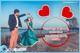 Here Is New Telugu Language Wife And Husband Love Quotes Images Inspiration Love Quotes Fir Telugu