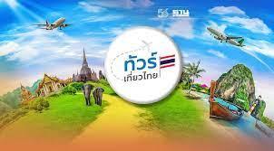 """ลงทะเบียน """"ทัวร์เที่ยวไทย"""" www.ทัวร์เที่ยวไทย.ไทย ไขข้อสงสัย ครบจบที่เดียว"""