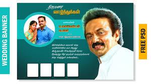Flex Design In Photoshop Tutorial Wedding Flex Design In Photoshop Tamil Flex Design Tutorial In Photoshop Maran Tech