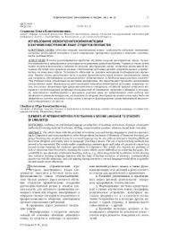 Темы Дипломных Работ По Психологии Место интенсивной методики в системе обучения иностранному языку в средней школе