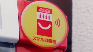 Free Coke Vending Machine Magnificent CocaCola Vending Machines Offer Smartphone Stamp Rally With Free