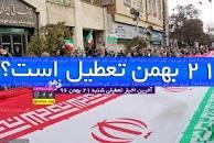Image result for فردا 21 بهمن 98 کدام مدارس تعطیل است؟