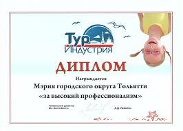 Награды и благодарности Развитие туризма Структура  Развитие туризма