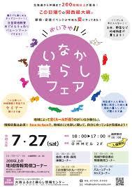 津山市市町村の情報岡山県移住ポータルサイト おかやま晴れの国