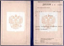 Наименования  Диплом РФ обложка