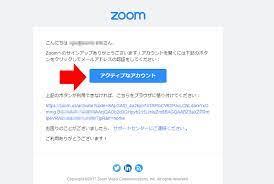 Zoom アカウント 作成