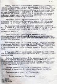 Представление диссертации З К Сулимо Самуйлло в Высшую  ВЛО ГАПО Ф Р 2472 Оп 1 Д 29 Л 1 4