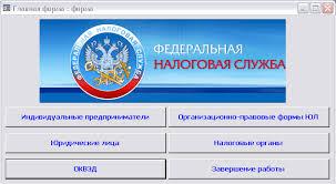 АИС регистрации и учёта юридических и физических лиц в налоговых  АИС регистрации и учёта юридических и физических лиц в налоговых органах РФ