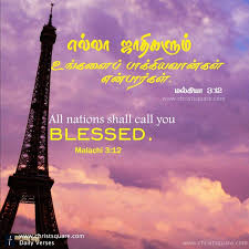 The lord make his face… and ye shall serve the lord your god, and he shall bless… Tamil Bible Artofit