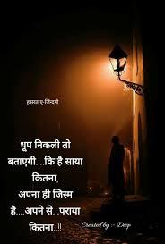 Pin By Deep On Shayari Hindi Quotes Best Quotes Hindi Qoutes