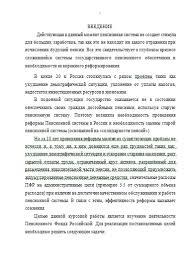 Пенсионный фонд Российской Федерации Курсовые работы Банк  Пенсионный фонд Российской Федерации 12 11 13