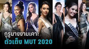 """กูรูนางงามเคาะ """"ตัวเต็ง"""" Miss Universe Thailand 2020 : PPTVHD36"""