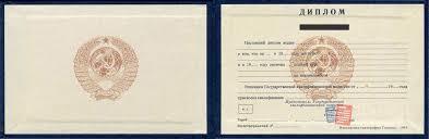 Купить диплом техникума в Уфе Купить диплом техникума с приложением до 1996 г