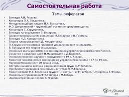 Презентация на тему История менеджмента Представление дисциплины  39 39 Самостоятельная работа Темы рефератов
