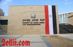تنسيق و مصاريف و عنوان جامعة الجلالة