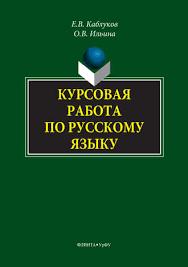 Евгений Каблуков Курсовая работа по русскому языку читать  Курсовая работа по русскому языку