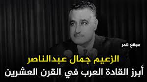 الزعيم جمال عبد الناصر - أبرز القادة العرب في القرن العشرين!!!!