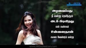 love es in tamil hd wallpapers best feelings and sayings