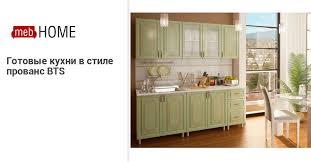 <b>Готовые кухни</b> BTS в стиле <b>прованс</b> — купить недорого в ...