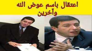 اعتقال باسم عوض الله - YouTube