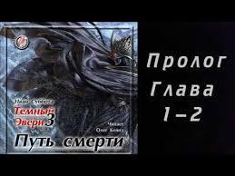 Иван <b>Суббота</b> - <b>ТЕМНЫЙ ЭВЕРИ</b> - 3. ПУТЬ СМЕРТИ. 1 - 2 ...