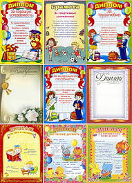 Дипломы и грамоты для детских садов и школ Портал о дизайне  Дипломы и грамоты для детских садов и школ