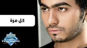 Tamer Hosny - Kol Maraa | تامر حسنى - كل مرة - YouTube