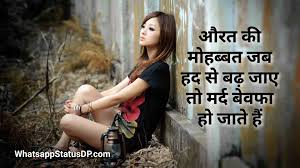 Sad Love Quotes In Hindi For Boyfriend Best Quote Picture In The Word