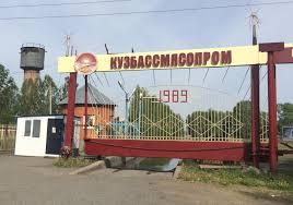 Отчет о поездке в Промышленновский район с ознакомительной   выступил глава района Д П Ильин Еще одним предприятием которое посетили студенты было Вагановское где был показан производственный процесс