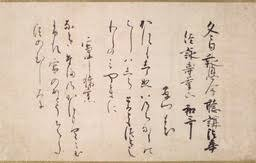 poem by the priest jien ekokuhou important cultural property