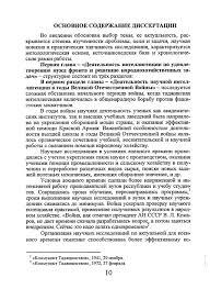 Научная и творческая интеллигенция Таджикистана в годы Великой  ОСНОВНОЕ СОДЕРЖАНИЕ ДИССЕРТАЦИИ Во введении обоснован выбор темы ее актуальность раскрьшается степень изученности проблемы
