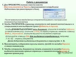 Презентация на тему Электронная библиотека диссертаций  6 Работа