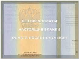 Продажа дипломов о среднем специальном образовании колледж или  Продажа дипломов о среднем специальном образовании колледжи и техникумы в городе Волгоград