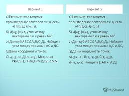 Презентация на тему Контрольная работа по геометрии Тема  2 Вариант