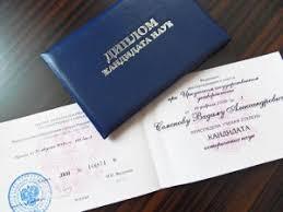 Купить диплом кандидата наук в Москве goz diploma com Диплом кандидата наук