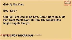 Pin By Khalid Jamil On Jokes In Urdu Hindi Jokes