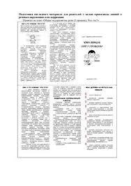 Дневник и отчетная документация педагогической практики по  Дневник и отчетная документация педагогической практики по специальности логопедия Отчет о практике