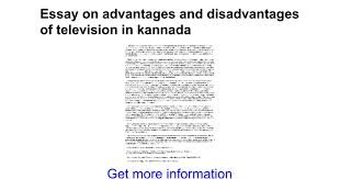 essay on advantages and disadvantages of television in kannada essay on advantages and disadvantages of television in kannada google docs