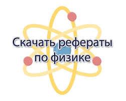 Скачать рефераты по физике бесплатно
