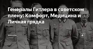 Генералы Гитлера в советском плену: <b>Комфорт</b>, Медицина и ...
